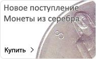 Новое поступление - монеты из серебра.